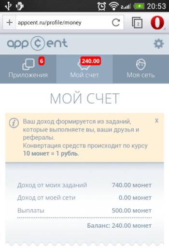 Заработок на андроид на русском ферма сайт для заработка