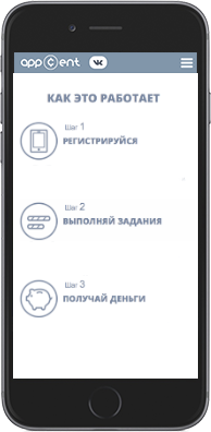 заработок на установке приложений андроид